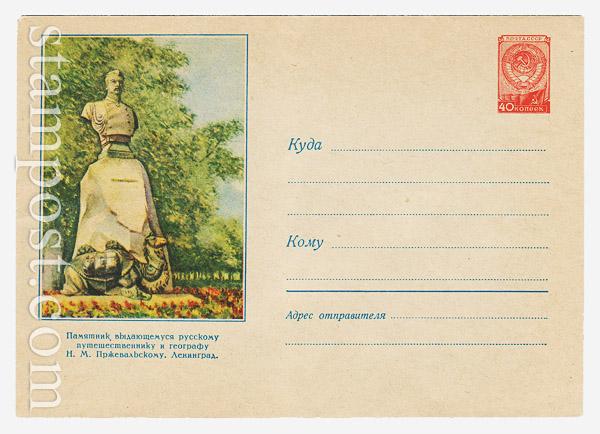 629 ХМК СССР  1958 24.01 Ленинград. Памятник Пржевальскому
