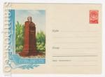 ХМК СССР 1958 г. 636 Dx2  1958 31.01 Москва. Памятник Циолковскому