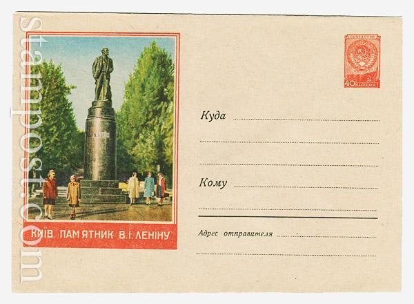 673 Dx4 ХМК СССР  1958 04.04 Киев. Памятник В.И.Ленину