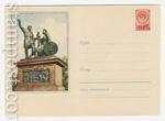ХМК СССР 1958 г. 727  1958 11.07 Москва. Памятник Минину и Пожарскорму