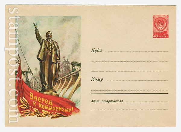 812 Dx5 ХМК СССР  1958 22.11 Вперед к коммунизму. Скульптура В.И.Ленина на фоне плотины
