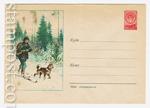 ХМК СССР 1958 г. 632  1958 15.01 Охотник с собакой