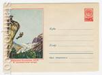 ХМК СССР 1958 г. 644 Dx2  1958 17.02 Кабардино-Балкарская АССР. В альпинистском лагере