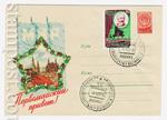 ХМК СССР 1958 г. 663 SG  1958 11.03 Первомайский привет. Мир. И 01912