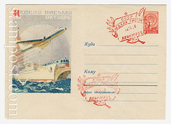 768 SGx3 ХМК СССР  1958 03.09 Неделя письма