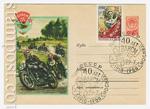 ХМК СССР 1958 г. 769 SG  1958 04.09 Мотоциклетный спорт