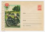 ХМК СССР 1958 г. 769 Dx3  1958 04.09 Мотоциклетный спорт