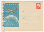 ХМК СССР 1958 г. 784  1958 01.10 АВИА. Самолет над земным шаром