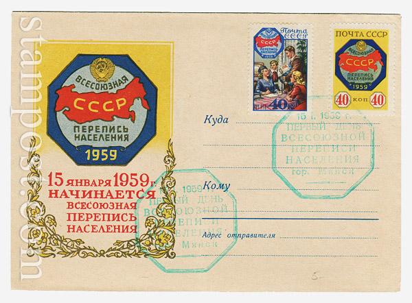 788 SG ХМК СССР  1958 08.10 Всесоюзная перепись населения