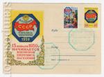 ХМК СССР 1958 г. 788 SG  1958 08.10 Всесоюзная перепись населения