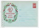 ХМК СССР 1958 г. 863  1958  40 лет Компартии Украины