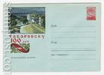 ХМК СССР 1958 г. 871  1958 Хабаровску 100 лет. Комсомольская площадь