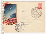 ХМК СССР 1958 г. 868 a SG1  1958 Третий советский спутник земли. Бум.0-2