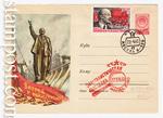 ХМК СССР 1958 г. 812 P  1958 22.11 Вперед к коммунизму. Скульптура В.И.Ленина на фоне плотины