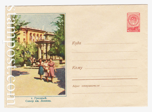 606 ХМК СССР  1958 04.01 Грозный. Сквер им. Ленина