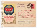 ХМК СССР 1958 г. 788 P  1958 08.10 Всесоюзная перепись населения