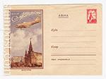 ХМК СССР 1958 г. 675  1958 09.04 АВИА. Самолет над Кремлем