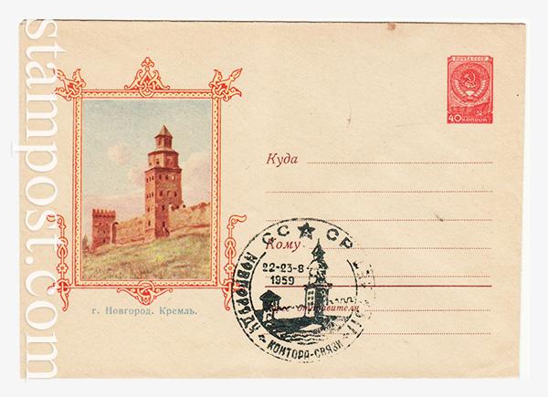 795 SG USSR Art Covers  1958 23.10