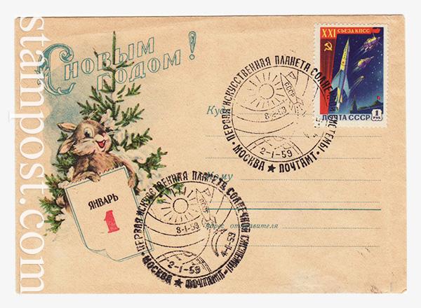 797 SG ХМК СССР  1958 27.10 С Новым годом!