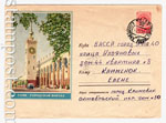 USSR Art Covers 1958 661 P USSR 1958 08.03 Sochi. The railway station