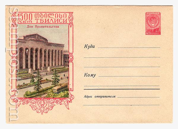772 Dx2 ХМК СССР СССР 1958 06.09 Тбилиси. Дом правительства