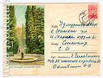 USSR Art Covers 1958 659a P  1958 08.03 Sochi. Arboretum. Boulevard of the cypresses.Used.