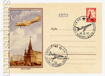 USSR Art Covers 1958 675 сг  1958 09.04 Airmail. Airplain over the Kremlin.  Special cancellations