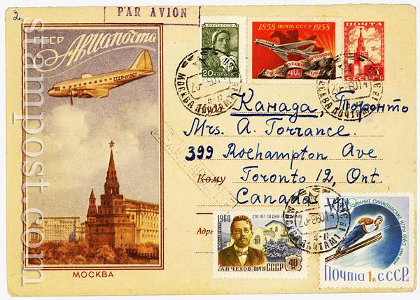 675 P ХМК СССР  1958 09.04 АВИА. Самолет над Кремлем