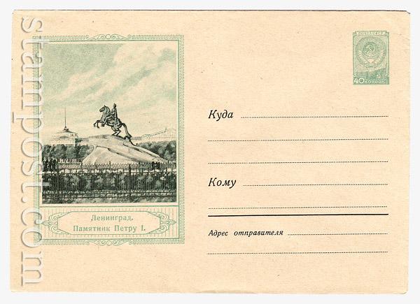 689 Dx2 ХМК СССР  1958 26.04 Ленинград. Памятник Петру I
