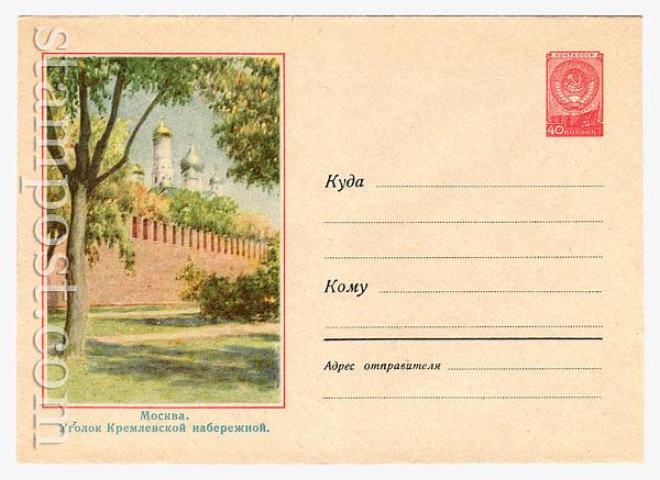 824 Dx2 ХМК СССР СССР 1958 03.12 Москва. Уголок Кремлевской набережной