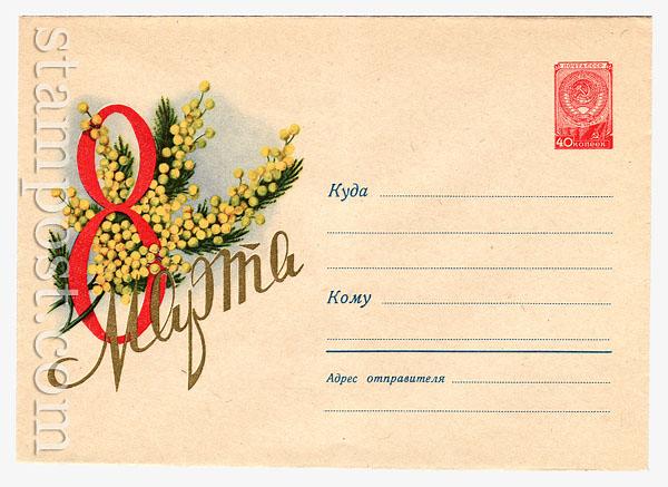 838 Dx3 ХМК СССР СССР 1958 27.12 8 Марта. Мимоза