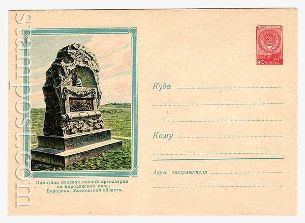 887 Dx2 ХМК СССР  1959 14.01 Памятник на Бородинском поле