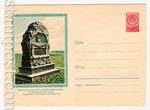 ХМК СССР 1959 г. 887 Dx2  1959 14.01 Памятник на Бородинском поле