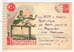 ХМК СССР 1959 г. 972 P  1959 12.05 Спартакиада народов СССР. Барьерный бег