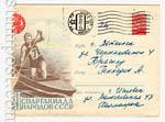 ХМК СССР 1959 г. 973 P  1959 12.05 Спартакиада народов СССР. Каноэ