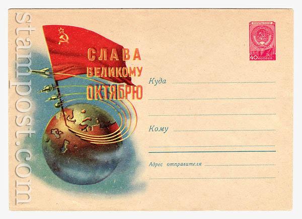 992 Dx2 ХМК СССР  1959 22.06 Слава Великому Октябрю! Первые спутники. Бум.0-2