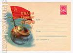 ХМК СССР 1959 г. 992 Dx2  1959 22.06 Слава Великому Октябрю! Первые спутники. Бум.0-2