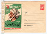 ХМК СССР 1959 г. 1055  1959 15.09 Абу Али Ибн Сина (Авиценна)