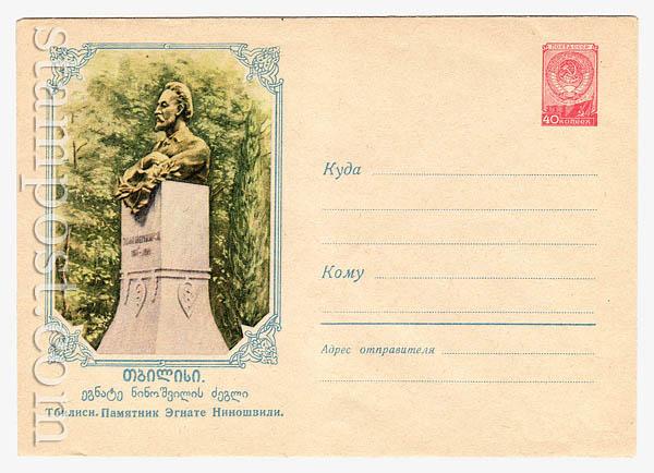 1068 Dx2 ХМК СССР  1959  Тбилиси. Памятник Эгнате Ниношвили