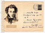 ХМК СССР 1959 г. 1008 P1  1959  А.С. Пушкин
