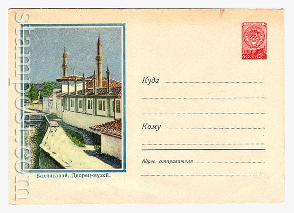 922 Dx2 ХМК СССР  1959 11.03 Бахчисарай. Дворец-музей