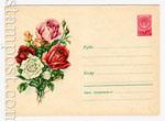 ХМК СССР 1959 г. 1007 Dx2  1959  Букет роз