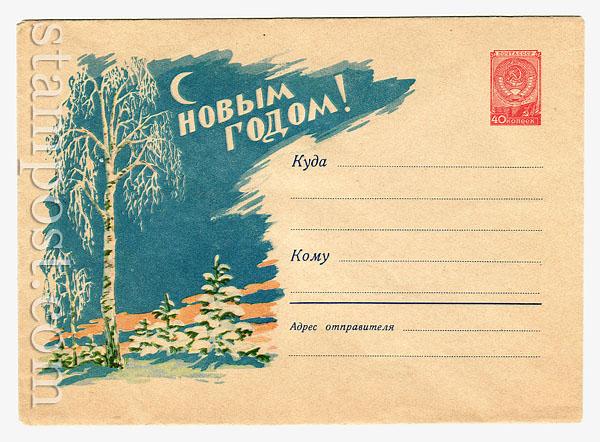 1072 Dx2 ХМК СССР  1959 30.10 С Новым годом! Б.Антонов