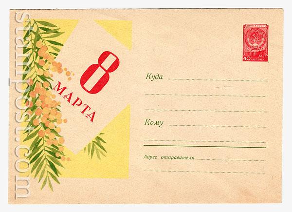 1096 Dx2 ХМК СССР  1959 30.12 8 Марта