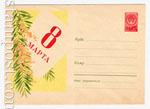 ХМК СССР 1959 г. 1096 Dx2  1959 30.12 8 Марта