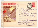 ХМК СССР 1959 г. 889a P1 СССР 1959 29.12 Слава Советскому народу! Большой Кремлевский дворец
