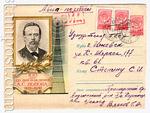 ХМК СССР 1959 г. 906 P СССР 1959  100 лет со дня рождения А.С.Попова - конверт продан