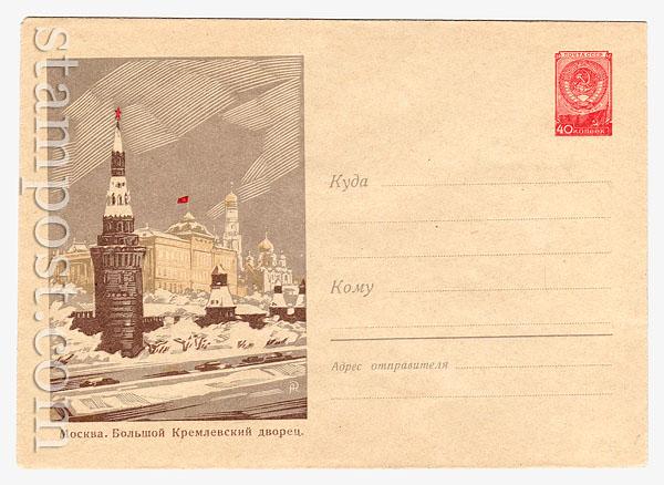 892 Dx2 ХМК СССР  1959 20.01 Москва. Большой Кремлевский дворец