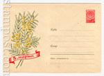 ХМК СССР 1959 г. 1078 D  1959 19.11 8 Марта