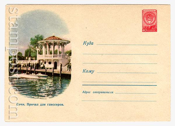 1095 Dx2 ХМК СССР  1959 17.12 Сочи. Причал для глиссеров